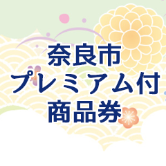 プレミアム 商品 券 店 奈良 飲食